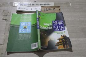 博雅汉语 初级 起步篇 I