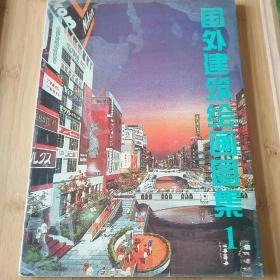 国外建筑绘画图集.1