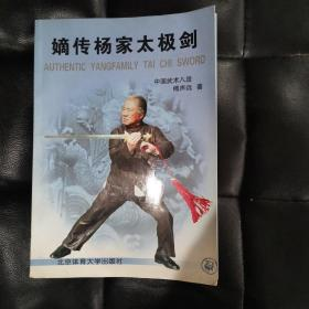 嫡传杨家太极剑
