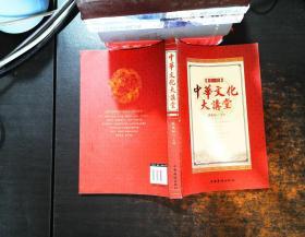 中华文化大讲堂(第一辑)