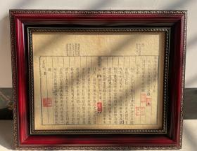实木画框,尺寸可定制。可以用来装框古籍散页,字画等。(该古籍仅用于展示,不附带出售)。如尺寸另有需要,可联系在下,价格再议。