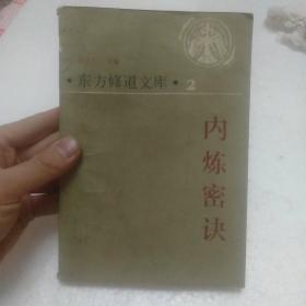 内炼密诀—东方修道文库2