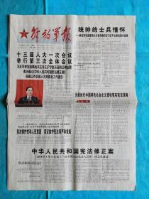 解放军报 2018年3月12日 十三届人大一次会议