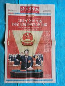 北京青年报 2018年3月18日  十三届人大一次会议选举产生新一届国家领导人