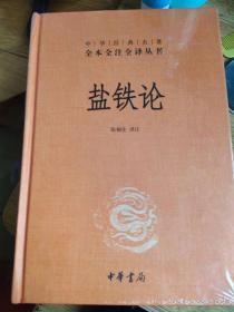 盐铁论:中华经典名著全本全注全译