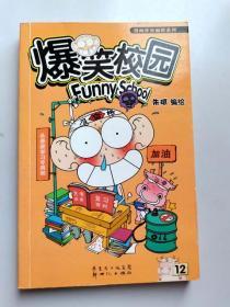 32开漫画书 爆笑校园 第12册