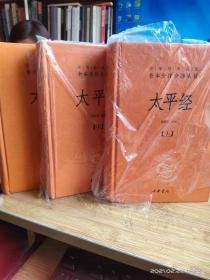 太平经(全三册)中华经典名著全本全注全译丛书