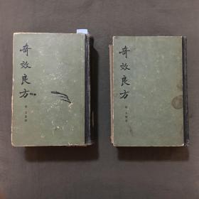奇效良方 (上下册)(1959年一版一印 )馆藏本,每页都已检查核对不缺页