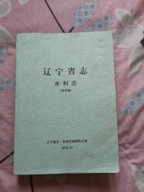 辽宁省志水利志(终审稿)