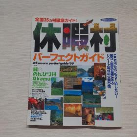 日本全国35 休假村(日文版)