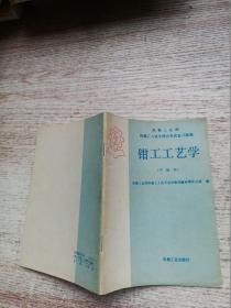 钳工工艺学(中级本)