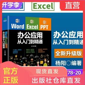 Word Excel PPT office办公应用从入门到精通高效办公一本通电脑计算机办公软件三合一应用教程零基础ppt制作excel数据分析书 正版