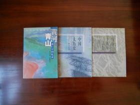 黄仁宇作品系列:中国大历史。黄河青山。万历十五年(3册合售)