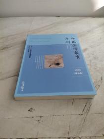 中国法学教育年刊(2019第七卷)