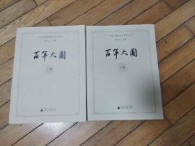 百年大图(上、下两册全)  文史大连丛书  〔张本义〕主编