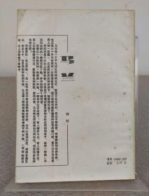 师陀毛笔签名本《马兰》花城出版社 1982年1版1印,师陀签名本稀见,值得珍藏