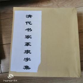 清代书家篆隶字集