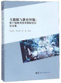 大数据与教育智能:第17届教育技术国际论坛论文集