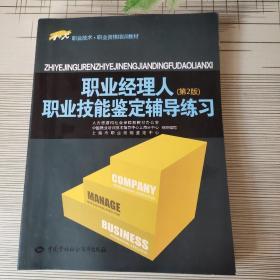 职业经理人职业技能鉴定辅导练习(第2版)/1+X职业技术·职业资格培训教材