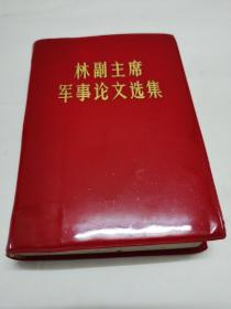 林副主席军事论文选集  【毛像、林像、林录全且洁净】