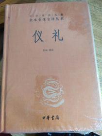 仪礼—中华经典名著全本全注全译丛书