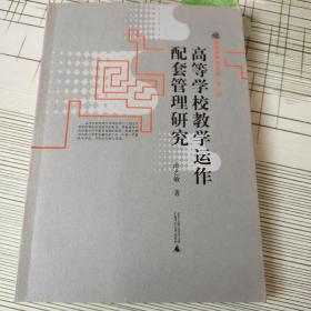 高等学校教学运作配套管理研究(签名本)