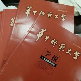 华中师范大学学报社会科学版2021年第4期