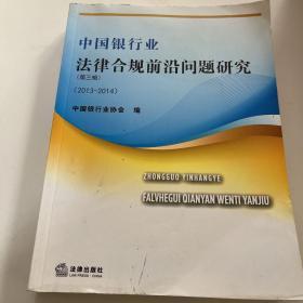 中国银行业法律合规前沿问题研究(2013-2014 第三辑)