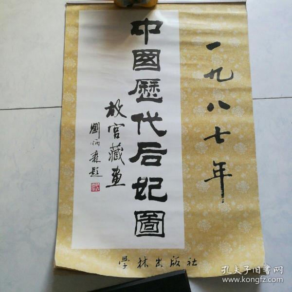 1987年中国历代名妃图挂历
