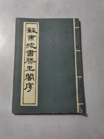 苏东坡书滕王阁序