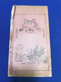 清末白纸石印本《开通画报》第二十三期一册