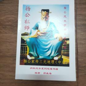 杨公家传三元地理中册