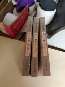 春秋左传正义(简体 横排 标点本) 全三册 一版一印