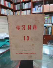 学习材料 13