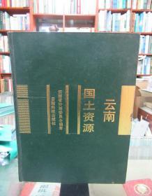 云南国土资源 一版一印