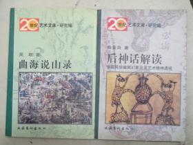 《后神话解读 中国民俗幽冥幻象及其艺术精神透视》《曲海说山录》【2册合售】