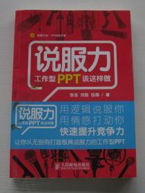 说服力:工作型PPT该这样做