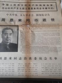 人民日报1976年1月9日(1一4版)周恩来总理逝世专刋。