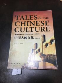 TALES OF THE  CHINESE CULTURE 中国人的文化(中英对照)(有少量划线笔记)