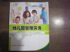 幼儿园管理实务