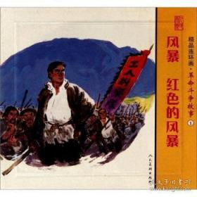 精品连环画.革命斗争故事-1《风暴》《 红色的风暴》(全2册) 金水,刘汉 绘画,人民美术出版社,一版一印。=