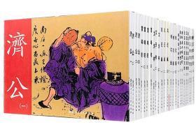 民国版影印《老小人书》64开全26册,2001年1版1印,收入《济公》《唐明皇与杨贵妃》《雷峰塔》及初次再版的《文天祥》等8部作品