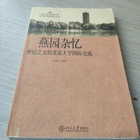 燕园杂忆:世纪之交的北京大学国际交流