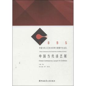 中国当代漆艺展9787112157730