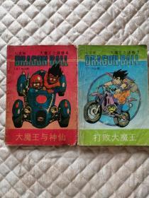 七龙珠【大魔王之谜卷3、4】2本合售,品相以图片为准