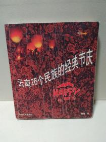 云南26个民族的经典节庆