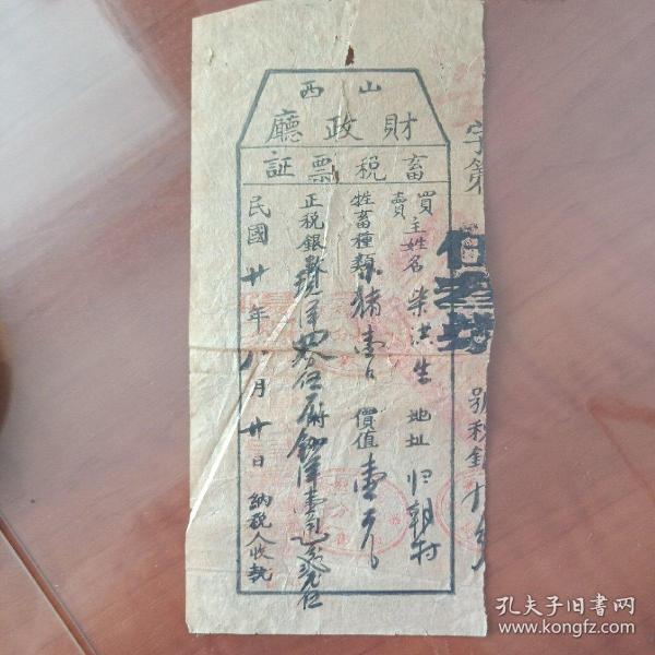 民国二十年山西财政厅畜税票证(阳太税务稽征局)
