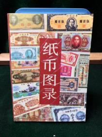 纸币图录 93年初版初印