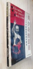 刘少奇的悲剧:一个中国最高家庭的遭遇