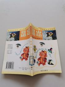 学生体育知识丛书。登山运动